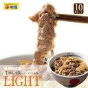 カナダ牛使用 牛めしの具〜プレミアム仕様〜 LIGHT(あっさり味)10食 【目玉商品】