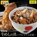 新牛めしの具(プレミアム仕様)30食セット【牛丼の具】 グルメ 1個当たりたっぷり135g冷凍食品