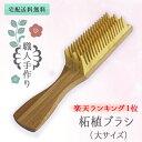 つげブラシ大(薩摩 つげ櫛)王様のブランチで大人気。柘植櫛は静電気が起きにくくブラッシング時の髪を守ります。つげ櫛 つげ、くし、木製、日本製、ブラシ、柘植、本つげ櫛、天然素材、薩摩つげ、ヘアブラシ、血流改善、マッサージ、
