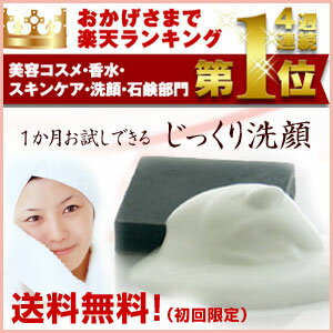 One month you can try washing your face thoroughly. Black silk SOAP and ミニジェル. Recommended for dry skin or pores prevention. Nose and pores blackheads, acne and skin roughness measures too. One person one time.