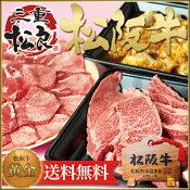松阪牛 究極のバーベキュー 1.3kg 牛タン ホルモンをセットに!焼肉やBBQ【送料無料】
