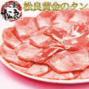 松良 黄金の 牛タン 300g 塩タン 焼肉やBBQに 肉 ...