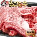 松阪牛 焼肉 メガ盛り 1kg 【500g×2個】 松坂牛のBBQや焼き肉 パーティー に! 後払い