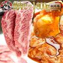 焼肉 セット(松阪牛 鉄板焼き300g+秘伝のタレ漬け ホル...