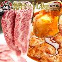 焼肉セット 1.4kg(松阪牛鉄板焼き 900g+秘伝のタレ漬けホルモン500g)焼肉やバーベキュー...