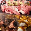 松阪牛 黄金の バーベキューセット 2kg【送料無料】焼肉や...