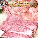 焼肉 セット【松阪牛 ロース 焼肉セット】BBQに 送料無料 敬老の日 秋 父 母 高級 焼肉 松坂