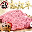 松阪牛 黄金のミスジ ステーキ 100g×4枚【送料無料】牛