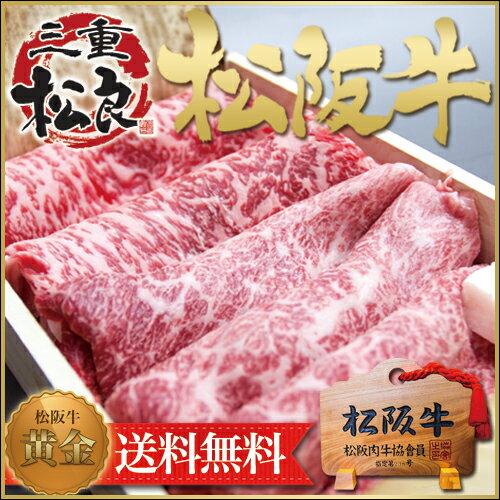 松坂牛 すき焼き 400g