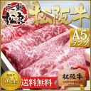【桐箱入り】松阪牛 A5 すき焼き 400g 【送料無料】牛肉 松坂牛 ギフト 内祝い お返し