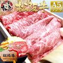 松阪牛 A5 特選 すき焼き 肉 400g  松坂牛【送料無...