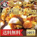 ホルモン 1kg 【秘伝のタレ漬け】父の日 店秘伝の焼肉のた...