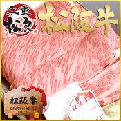 選べる切り方 松阪牛 黄金のロース 400g すき焼き・焼肉用