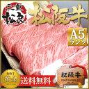 松阪牛 A5ランク ロース 400g【すき焼き/焼肉用】送料無料 父の日