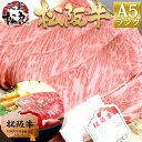 松阪牛 A5 ロース 400g すき焼き/焼肉【送料無料】父...