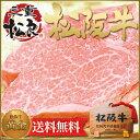 松阪牛 黄金のヒレ 150g×2枚 ステーキ・焼肉用 松阪牛 フィレ ヘレ【送料無料】牛肉