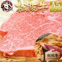松阪牛 A5ランク ヒレ 150g×4枚 ステーキ フィレ ヘレ お歳暮ギフト【送料無料】クリ