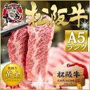 松阪牛 A5 鉄板焼き 300g 【三重 牛肉 肉 BBQ 肉 焼肉用 焼き肉/牛/お中元 ギフト/...