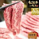 松阪牛 A5 鉄板焼き 300g 【三重 牛肉 肉 BBQ 肉 焼肉用 お歳暮 御歳暮 焼き肉/牛/...