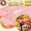 【ポイント10倍】松阪牛 A5 サーロインステーキ 200g...
