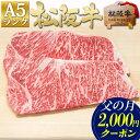 【2,000円クーポン】松阪牛 A5 サーロ