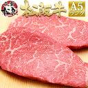 松阪牛 A5 赤身 カイノミ ステーキ 100g×2枚 2人前 松坂牛 ステーキ肉 バーベキュー