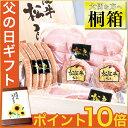 ハム ギフト【桐箱入り】松阪牛 100%黄金ハンバーグと美味し国三重の上質ハムのセット