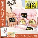 ハム ギフト【桐箱入り】松阪牛 100%黄金ハンバーグと美味...