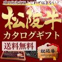 【カタログギフト Gold 】 ギフト【送料無料】お中元 御中元 内祝い お返し [出産祝い] 松阪