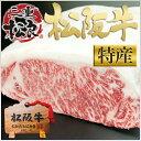 松阪牛 特産 サーロインステーキ 200g×2枚【送料無料】三重 松坂牛 通販 焼肉 ギフト