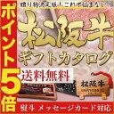 松阪牛 カタログギフト ギフト お歳暮 松坂牛 ギフトカタログ 商品券 ポイント 倍 ギフト券 ギフ