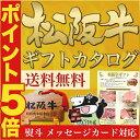 カタログギフト 松阪牛 ギフトカタログ お歳暮 ギフト 松坂牛 グルメ カタログギフト 【ポイント5