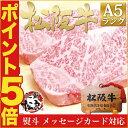 松阪牛 A5 サーロインステーキ 200g×2枚 【送料無料】松坂牛 A5 牛肉 肉 あす楽 三重