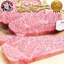 【《訳あり》松阪牛 とろけるステーキ セット】[松阪牛 黄金...