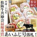 《最優秀賞》【桐箱入り】 松阪牛 100%黄金のハンバーグ 【送料無料】数量限定