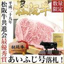 《最優秀賞》【桐箱入り】松阪牛 サーロインステーキ 200g×2枚【送料無料】ギフト お歳暮
