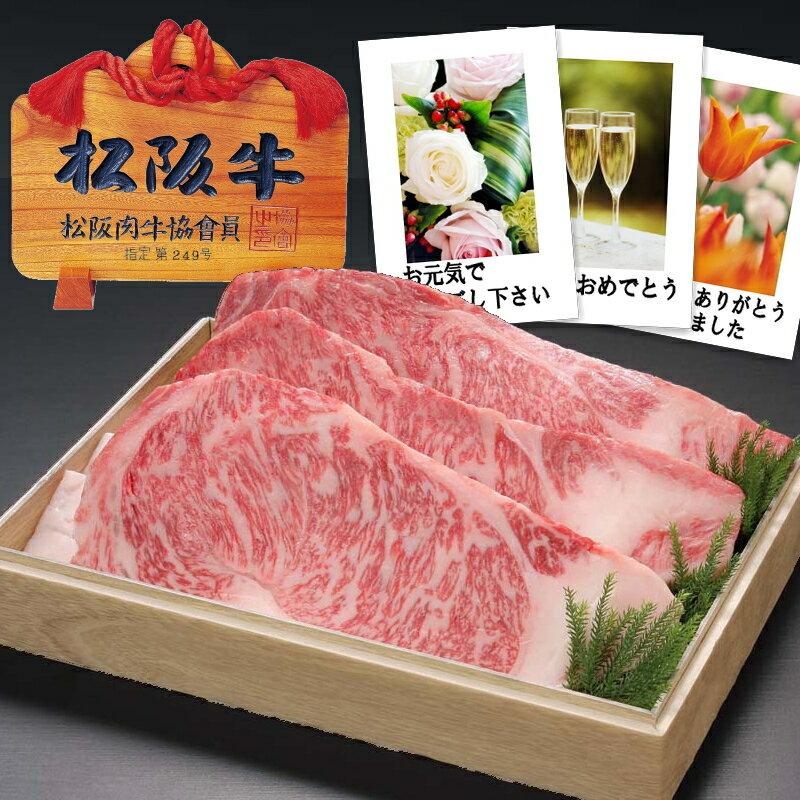 【送料無料】松阪牛サーロインステーキ【1枚約22...の商品画像