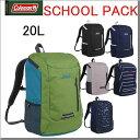 ショッピングコールマン コールマン リュック coleman school pack(スクールパック) スクエア型リュック(バッグパック)20L 通学 塾 ハイキング