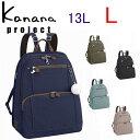 ショッピング新型 カナナプロジェクト リュック Kanana Projec レディースバッグ フリーウェイ(L) 13L (送料無料) 母の日 ギフト プレゼント62103