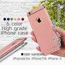 【送料無料】 iPhoneX Xs ケース レディース 7 おしゃれ iPhoneケース スマホケース iPhone7ケース カバー 耐衝撃 ポイント消化