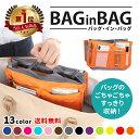 【送料無料】 バッグインバッグ トラベルポーチ レディース ...