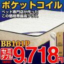 マットレス ポケットコイル セミダブル ポケットコイルマットレス BB101P 最安値に挑戦