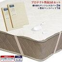 寝装品3点セット ファミリーサイズ シングル+セミダブル (マットレスカバー G01・防水ベッドパッド ALTA-PU)