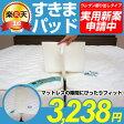 すきまパッド ファミリーサイズ 2台のつなぎ目をうめるベッド用すきまパッド すきまスペーサー 段差がなくなる
