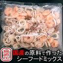 完全国産エビとイカのシーフードミックス(ボイル済)【冷凍】約350g 【国産(山陰浜