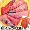 カレイの真子(卵巣)【冷凍】約200g【浜坂産】かれい、鰈、...