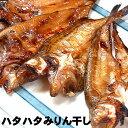脂ノリ抜群 自家製 はたはた味醂干し(冷凍)4匹入(浜坂産)...