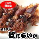 ピリ辛醤油味 そのまま食べる干しホタルイカ(冷凍) 60g入り 【浜坂産】(無添加、添加物未使用)茹で干しほたるいか