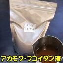 アカモク・フコイダン液(冷凍)約600g 【山陰浜坂産(国産)】いろいろな料理に使え