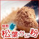 焙煎・松葉がに粉 50g入【浜坂産】≪メール便配送対応可能≫...